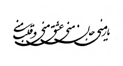Quote Tattoos Persian Tattoo Designs